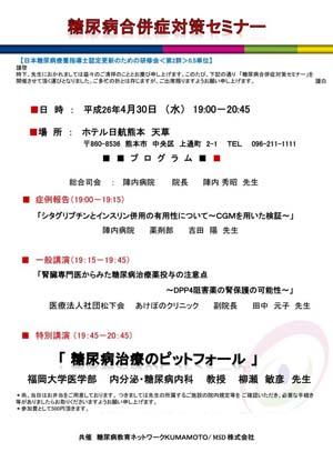 糖尿病合併症セミナー案内状.jpg